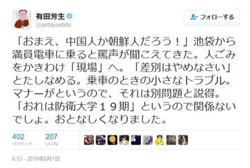 有田芳生「満員電車で『おまえ中国人か朝鮮人だろう』と差別発言した人に注意したら『おれは防衛大学19期』と開き直った」