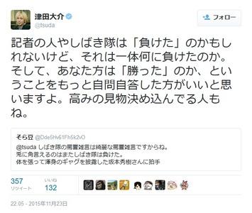 【バカッター】新潟日報特別編集委員・津田大介「記者は負けたかもしれないけど、一体何に負けたのか」