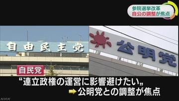 朝日新聞「自民党には自浄作用がなく反省がない。なぜ人の信頼を失うか少しまじめに考えた方がいい」