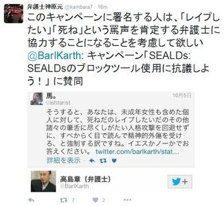 神原元が『SEALDsのブロックツール使用に抗議キャンペーン』に猛反発して炎上 → 「極左ネトウヨ連合が一斉に嫌がらせを始めた」とツイートしてネット民大爆笑wwwww