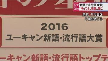 ユーキャンが「『日本死ね』に意見言う立場にない」と開き直って火に油を注ぐwwwww