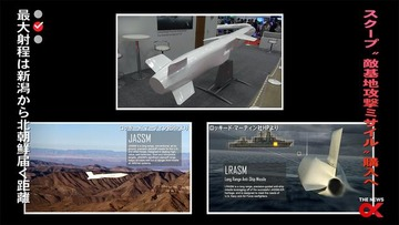 日本政府、敵基地攻撃も可能なミサイル保有へ…新潟から北朝鮮本土まで届くJASSM-ERに注目