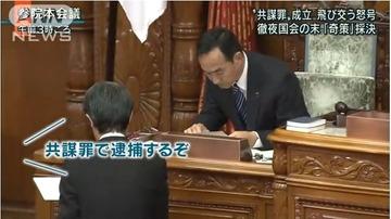 有田芳生「『共謀罪で逮捕するぞ』ヤジは野党議員が飛ばしたものです」 サヨク「えっ???」