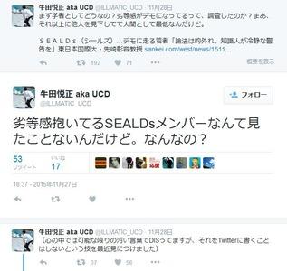 【バカッター】産経「SEALDsデモは劣等感の裏返し」 → SEALDs幹部「劣等感抱いてるメンバーなんて見たことない」と劣等感丸出しで激怒wwwww