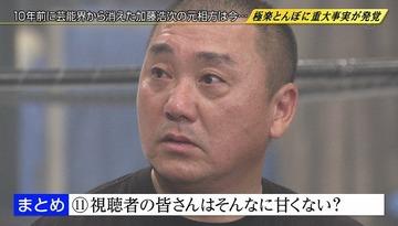 「めちゃイケ」スポンサー日清食品が契約解除…山本復帰回の放送内容に激怒