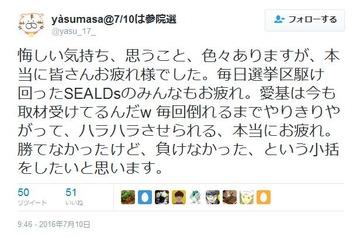 SEALDs「我々は勝てなかったが負けてもいない。就職先はないけどお前らよりもずっと幸福だよ」