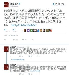 台湾政府の国籍喪失者リストに蓮舫の名前なし…経歴詐称確定で議員辞職不回避か