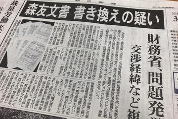 森友文書、検察が朝日新聞にリークした可能性…和田政宗が指摘