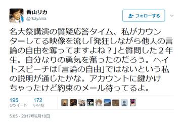 香山リカ「『発狂しながら他人の言論の自由を奪ってますよね?』と質問した学生を論破したが説明が通じたかな」