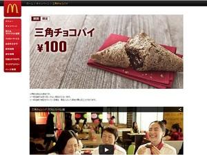 【話題】「マクドナルドがチョコパイでV字回復」というステマ記事にネット民大爆笑wwwww