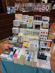 朝日新聞「ネトウヨの抗議でジュンク堂SEALDsフェアが中止されたことが気に食わない」