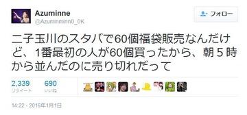 【話題】二子玉川のスタバが福袋60個を販売 → 先頭の客が買い占めて即完売