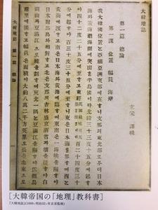 1899年に大韓帝国が発行した地理教科書に竹島が含まれない東経と「日本海」の記述