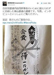 """猪瀬直樹が語る「東京のガン」…樺山卓司都議を自殺に追い込んだのは""""内田茂""""だと暴露"""