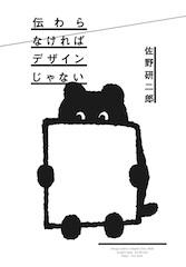 【悲報】佐野研二郎の著書「伝わらなければデザインじゃない」、発売無期限延期に