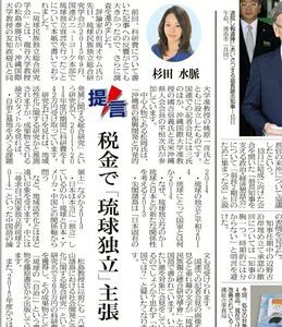 【話題】沖縄独立活動家、沖縄振興名目で国から補助金を受け取り琉球独立を主張…中国語論文も