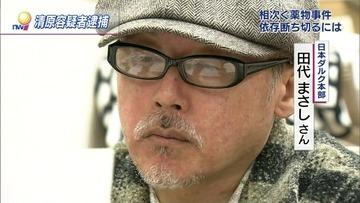 【画像】田代まさしがNHK出演! あまりにも変わり果てた姿にネット民騒然