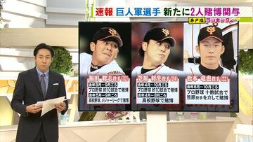 """【野球】再就職は困難か 巨人が解雇の3人にさらなる""""墜落""""の可能性"""