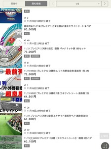 【悲報】プレミア12決勝戦チケット、ヤフオクで8万超え → 韓国に逆転負けして金をドブに捨てるwwwww