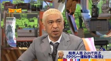 """【芸能】タクシー運転手巡り""""炎上"""" 松本人志「2ちゃんねる嫌いやわ~」"""