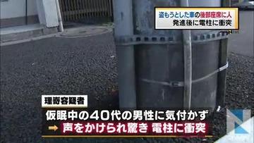 【東京】盗んだ車の後部座席に人、驚いて電柱に衝突した無職男を逮捕