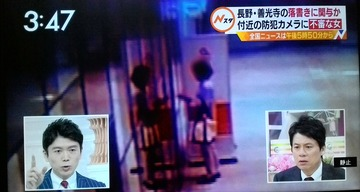 【速報】善光寺落書き、47歳無職女を逮捕