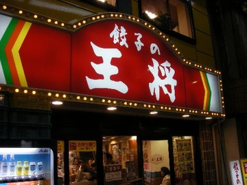 餃子の王将、不適切取引で260億円流出…第三者委が経営陣批判