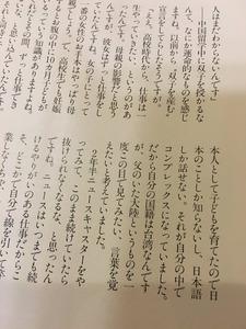 蓮舫「雑誌の『台湾国籍』発言は過去形の『だった』が省かれた」 → またも嘘と判明して火に油を注ぐwwwww