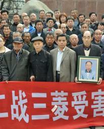 【中国】強制連行3千人超と和解へ…三菱マテリアル