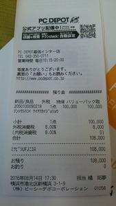 パソコン量販店「PCデポ」、老人に月額1万5千円の高額サポート契約 → 解約料として20万円請求して大炎上