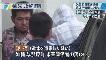 神奈川新聞「ビジネスマンや留学生が犯罪するのは仕方ないが、米軍人の犯罪は1件たりとも許さない」