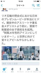 勝部元気「東京五輪PVは制服JKを性的アイコンにしている」 → ブログで「制服スカートが性的興奮を覚えるほど大好き」と発言していたと判明してブーメラン直撃