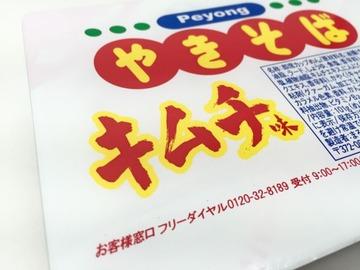 まるか食品が「ペヨング ソースやきそば キムチ味」販売 → あまりの酷い味にレビュー記者が苦悶wwwww