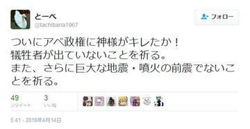 熊本で震度7の大地震 → サヨク「安倍政権に神様がキレた」「甘利を誤魔化すため地震を演出した可能性」