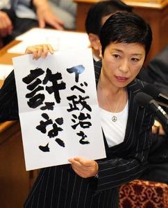 【政治】辻元清美、カメラ位置を確認しながら「お願いだからやめて!」と絶叫してネット民大爆笑wwwww
