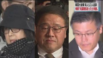 パククネ「共謀」と判断…韓国検察、崔容疑者ら3人起訴