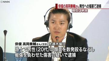 【速報】俳優の高岡奏輔を傷害容疑で逮捕
