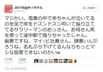 【ツイッター】「マイナビ社員が電車内で泣く赤ちゃんと母親を威嚇した」と告発するツイートが拡散して大炎上