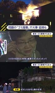 【愛知】ゴミ屋敷住人が蚊取り線香に点火 → 隣家を巻き込んで全焼