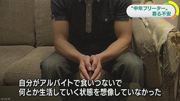 【労働】「このまま年を取ったらどうなるのか、とても不安です」 日本で急増する中年フリーターの実態