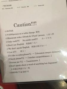 「英語使うな!」「日本語以外話すな!」 外国人を怒らせた飲食店のメニューに賛否両論