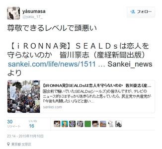 【バカッター】SEALDsが産経のコラムに激怒 → 具体的な反論が一切なくてネット民大爆笑wwwww