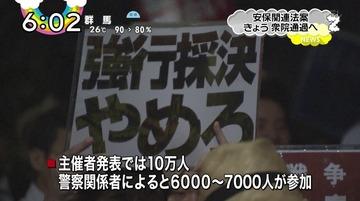 主催者「安保法案反対デモに10万人参加!」 警察「どう見ても6~7000人しかいないんだが…」