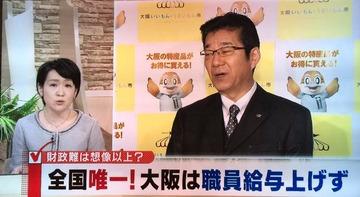 【大阪】「景気回復のため給料を引き上げろ!」 公務員のトンデモ主張に批判殺到