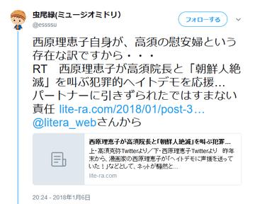 【バカッター】サヨクが高須克弥と西原理恵子を侮辱→謝罪拒否して「おっ、やるのか?」と挑発→高須「名誉棄損で訴訟することにしました」→大慌てで土下座謝罪