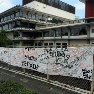 「安倍ヤメロ!!」 鎌倉市役所に横断幕