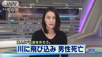 【長崎】「伝説を作ろう」 川に飛び込んだ20歳男性が死亡