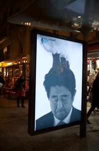 【フランス】環境保護団体が安倍首相の頭の上に原発乗せたポスターを掲示