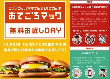 【乞食速報】マクドナルドが「エグチ」「バベポ」「ハムタス」さんに無料で新バーガーを提供