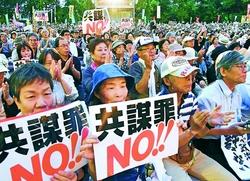 東京新聞「共謀罪施行で犯罪計画した市民団体や労働組合が捜査対象に。物言う自由が危機にさらされる」